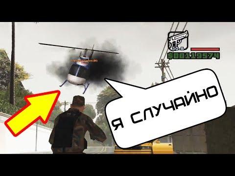 Вертолётчик продолжает подрывать пукан! BatLCool на сервере Advance Rp в GTA SAMP!!!