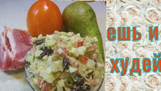 Ешь и худей быстрый салат для тех кто худеет с большого веса