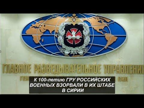 Смотреть Российских военных взорвали в их штабе в Сирии в день 100-летия ГРУ. № 887 онлайн