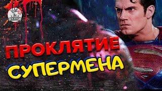 Проклятие Супермена *МИСТИЧЕСКИЕ СОВПАДЕНИЯ | Факты от Cut The Crap TV