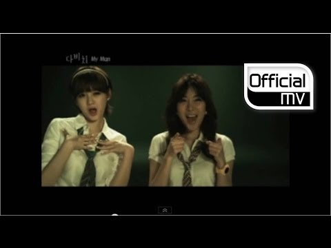 Youtube: My Man / Davichi