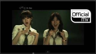 [MV] Davichi(다비치) _ My Man