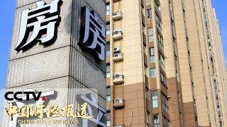 《中国财经报道》 20190614 10:00| CCTV财经
