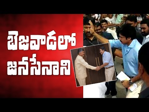 Janasena chief in Vijayawada || Pawan Kalyan meets Chandrababu Naidu || #PawanKalyan in Vijayawada