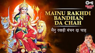 Mainu Rakhri Bandhya Da Chah - Narendra Chanchal - Sherawali Maa Bhajan - Jagran Ki Raat