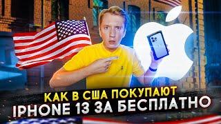Как в США раздают iPhone 13 бесплатно