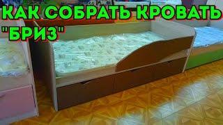 """Видеоинструкция по сборке кровати """"Бриз-3"""""""