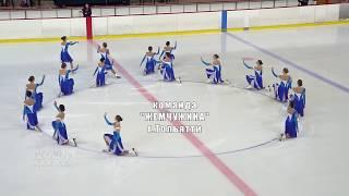 """Команда """"ЖЕМЧУЖИНА""""  г.Тольятти 2018. Синхронное фигурное катание на коньках."""