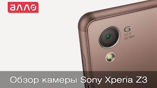 Видео-обзор камеры Sony Xperia Z3
