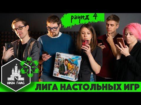 Лига Настольных Игр. Сезон 2. Раунд 4: Корпорация Смартфон.