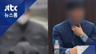 '라임 돈줄' 김 회장 영장심사…추가 비호 세력 드러날까 / JTBC 뉴스룸