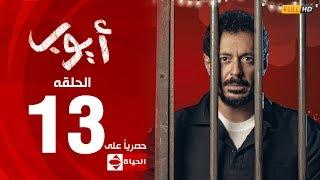 مسلسل أيوب بطولة مصطفى شعبان – الحلقة الثالثة عشر (١٣) |  (Ayoub Series( EP 13