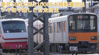 本線転属回送 東武50000系51008F羽生駅でデキ切り離しから自走回送へ/2019.12.24