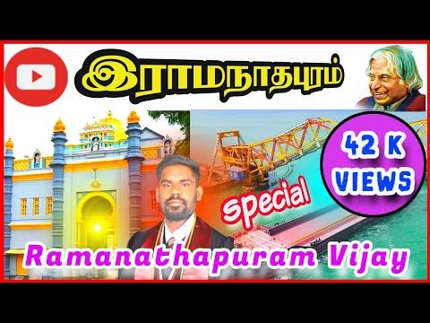 இராமநாதபுரம் பெருமைகள்..☺☺/speech about Ramanathapuram by Vijay