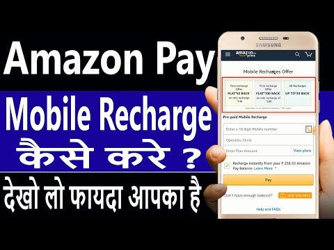 Amazon Pay Mobile Recharge -How To Recharge Mobile With Amazon Pay Balance App