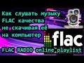 Как слушать музыку FLAC качества не скачивая её на компьютер FLAC RADIO Online Playlist mp3