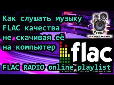 Музыка в качестве flac слушать онлайн