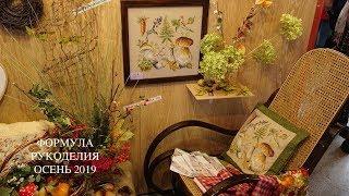 Формула рукоделия Осень 2019. Впечатления и покупки.