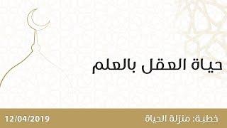 حياة العقل بالعلم - د.محمد خير الشعال