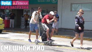 #6 Рио-де-Жанейро. Смешные и неудачные дубли. Орёл и Решка. Перезагрузка