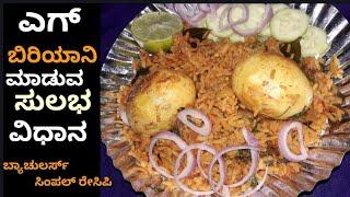 ಎಗ್ ಬಿರಿಯಾನಿ || simple and tasty egg biriyani recipe in Kannada || bachurals quick recipe