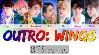 BTS 방탄소년단 防弾少年団 防彈少年團 - 'OUTRO: Wings' Lyrics [HAN/ROM/ENG] (Color Coded)