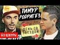 Тимур Родригез - о рэпе, Басте, Black Star и Богемской рапсодии / Big Star Show
