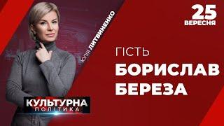 Борислав Береза в програмі Юлії Литвиненко КУЛЬТУРНА ПОЛІТИКА