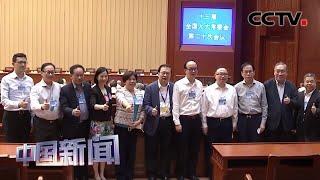 [中国新闻] 团结起来 香港再出发 | CCTV中文国际