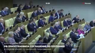 Россия приостановила соглашение по плутонию