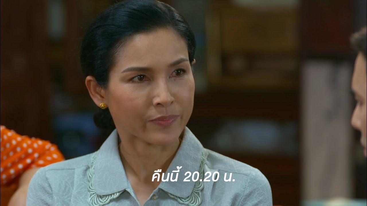 Teaser ทุ่งเสน่หา EP.14 (20_03_2020) | Mello Thailand