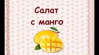 Салат из манго. Очень вкусно.