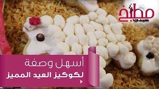أسهل وصفة لكوكيز العيد المميز
