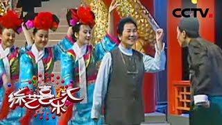 《综艺喜乐汇》 20190711 生活中的欢乐记忆| CCTV综艺
