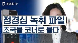 정경심 녹취파일 / 조국을 코너로 몰다 [공병호TV]