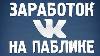 Как зарабатывать на группе в ВК \\ Как заработать на паблике Вконтакте