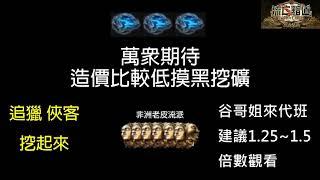 (流亡黯道)POE 3.9 萬眾期待(X)「平民也偷得起的摸黑挖礦」每小時EX不是問題~ Path Of Exile 3.9