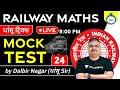 9:00 PM - Railway 2020 Exams | Maths by Dalbir Nagar | Mock Test
