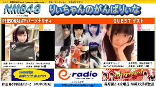 NMB48 りぃちゃんのがんばりぃな 第9回 2013年7月23日 ゲスト 黒川葉月