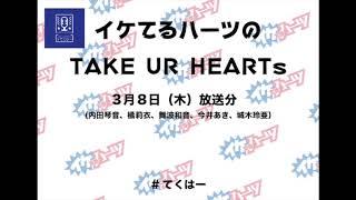 2018年3月8日(木)OAのアーカイブ版! 〜番組概要〜 イケてるハーツが...