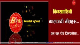 Pal Pal Roye Jindagima By Shiva Pariyar (BHEL) ||Full Audio||Bindabasini Music