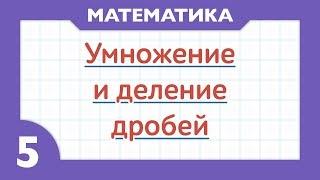 20 - Как умножать и делить дроби (Математика 5 класс)