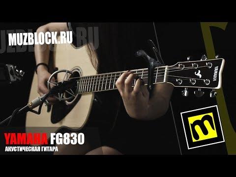 Yamaha FG830 - акустич�...