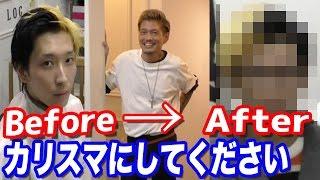 東京のカリスマ美容師にカリスマにしてくださいって言った結果…