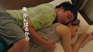 俳優の濱田岳さんと女優の水川あさみさんが夫婦役を演じる映画「喜劇 愛妻物語」(足立紳監督、9月11日公開)の予告編が7月22日、公開された。