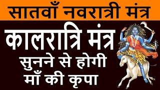 Kalratri Mantra | सातवाँ नवरात्री मंत्र | कालरात्रि मंत्र