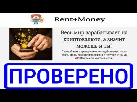 Rent+Money на Rent-plus-money.ru получай от 50 до 2000$ авансом каждый месяц! Честный обзор
