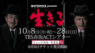 宮本亜門の演出で、黒澤映画を世界で初めてミュージカル化。 市村正親、...