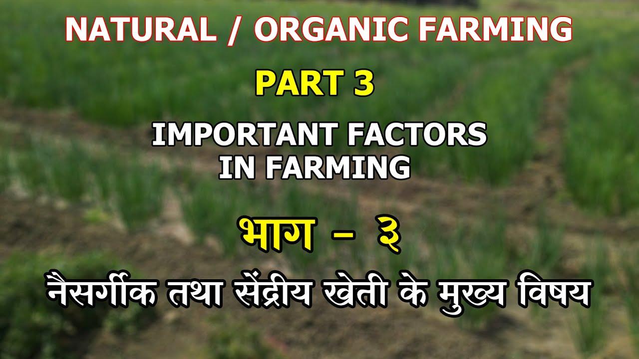 ORGANIC FARMING -  IMPORTANT FACTORS