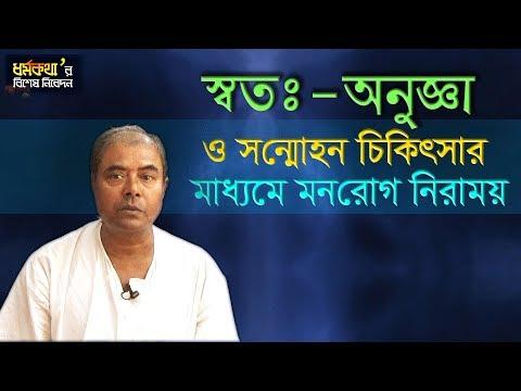 Motivational Guides | Sri Sri Thakur Anukulchandra's Ideology | Dharmakatha | Dr Biswanath Bhowmick